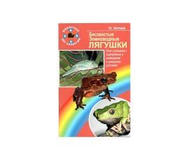 Бесхвостые земноводные. Лягушки / Хитров И. - арт.: SE-203