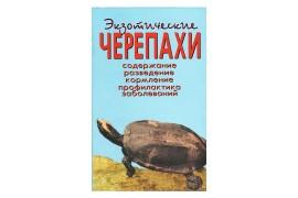 Экзотические черепахи / Чегодаев А.Е. - арт.: SE-205
