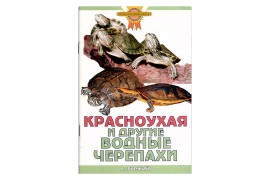 Красноухая и другие водные черепахи / Гуржий А.Н. - арт.: SE-197
