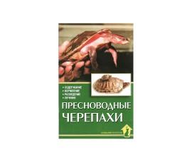 Пресноводные черепахи / Казанцев С. - арт.: SE-200