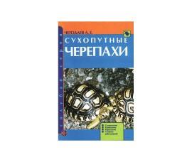 Сухопутные черепахи / Чегодаев А.Е. - арт.: SE-206