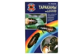 Тараканы с острова Мадагаскар / Хлусов П.М. - арт.: SE-195