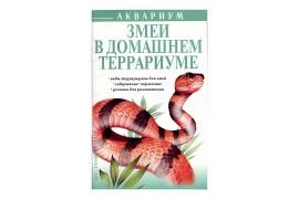 Змеи в домашнем террариуме / Савенкова В.А. - арт.: SE-202