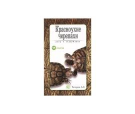 Красноухие черепахи / Чагодаев А.Е. - арт.: SE-247