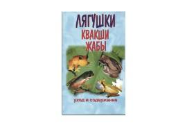 Лягушки, квакши, жабы. Уход и содержание - арт.: SE-245