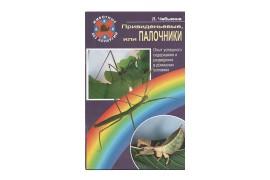 Привиденьевые, или палочники / Чебыкина Л. - арт.: SE-244